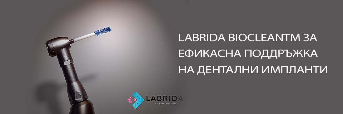 LABRIDA BioCleanTM З